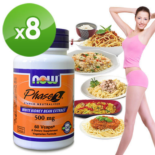 NOW健而婷-Phase 2 專利白腎豆(60顆/瓶)八瓶組