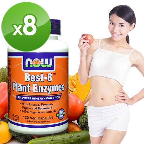 NOW健而婷-全方位植物酵素(120顆/瓶)八瓶組