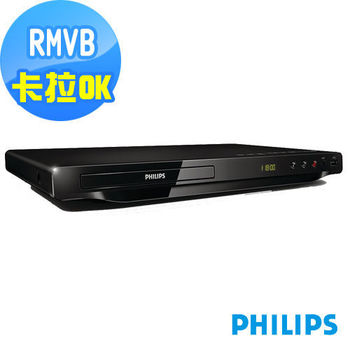 福利品-PHILIPS 飛利浦 卡拉OK RMVB DVD PLAYER(DVP3670K)