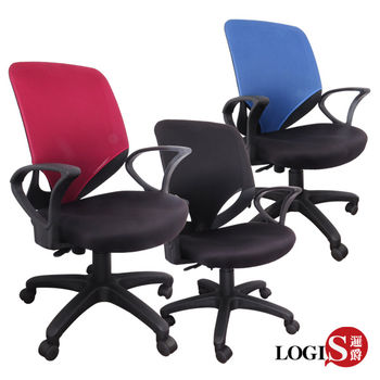 LOGIS邏爵~伽德電腦椅/書桌椅/辦公椅/事務椅/台灣製造