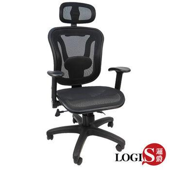 LOGIS邏爵 ~奧迪壓框式網布坐墊透氣人體工學辦公椅/電腦椅