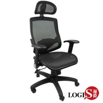 LOGIS邏爵 漢奈斯護腰升級壓框墊全網椅