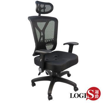 LOGIS邏爵~ 伊凡工學三孔坐墊椅/電腦椅/辦公椅/主管椅