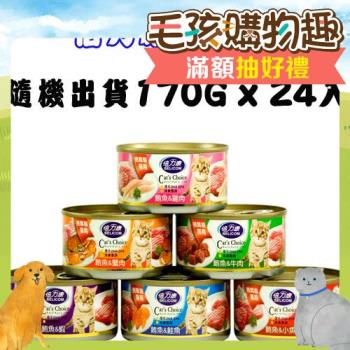【BELICOM】倍力康 挑嘴貓-口味隨機出貨 貓罐170G x 24入