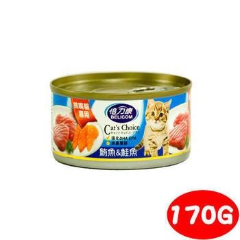 【BELICOM】倍力康 挑嘴貓-鮪魚+鮭魚 貓罐170G x 48入