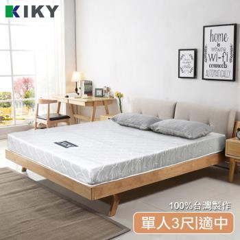 KIKY 二代韓式克萊兒高碳鋼舒眠型彈簧床墊 單人3尺