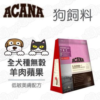 【愛肯拿Acana】單一蛋白低敏美膚無穀羊肉+蘋果【11.4公斤】