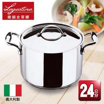 【Lagostina樂鍋史蒂娜】Accademia 24公分高身湯鍋(加蓋)