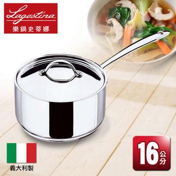 【Lagostina樂鍋史蒂娜】Accademia 16公分湯鍋(加蓋)
