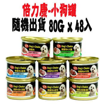 【BELICOM】倍力康 小狗罐 口味隨機出貨80G x 48入