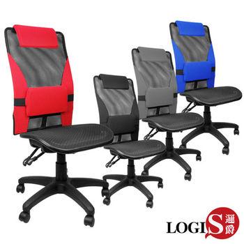LOGIS邏爵 簡單風格後仰全網椅電腦椅/辦公椅