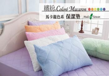 『Love City 寢城之戀』馬卡龍炫彩防汙 全包覆式菱格車縫枕頭保潔墊(2入)