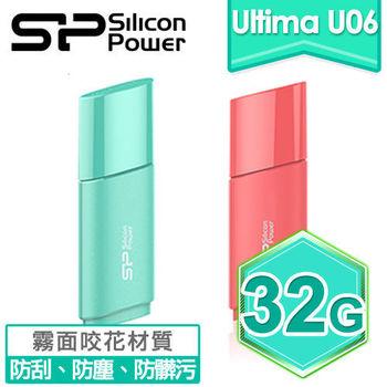 Silicon Power 廣穎 Ultima U06 32G 隨身碟《雙色任選》
