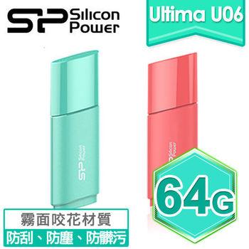 Silicon Power 廣穎 Ultima U06 64G 隨身碟《雙色任選》