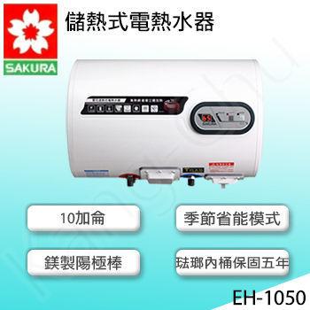 櫻花牌 EH-1050 烤漆白二合一10G儲熱式電熱水器
