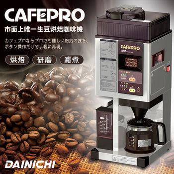 DAINICHI生豆烘培咖啡機MC-520日本製