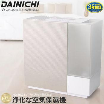 日本製《DAINICHI》空氣清淨保濕機(奶茶白)HD-RX311T