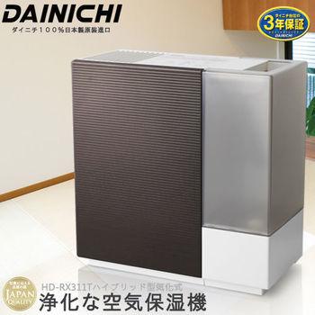 日本製《DAINICHI》空氣清淨保濕機(咖啡黑)HD-RX311T