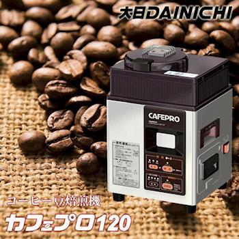 《大日DAINICHI》咖啡生豆烘焙機(日本原裝)MR-120