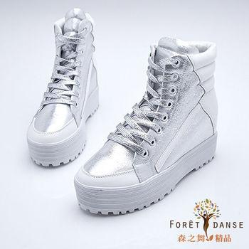 【森之舞】放閃亮銀-內增高 高筒休閒鞋