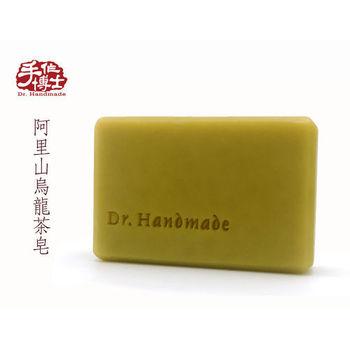 手作博士Dr.handmade  阿里山烏龍茶手工皂
