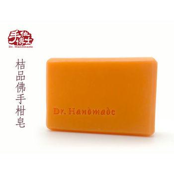 手作博士Dr.handmade  桔品佛手柑果香皂