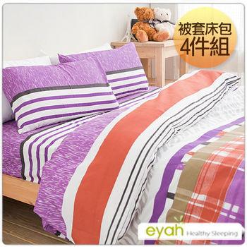 【eyah】台灣100%綿柔蜜桃絨雙人床包被套4件組-休閒雅致