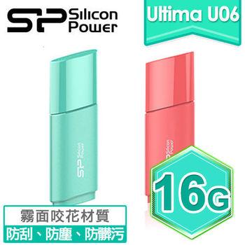 Silicon Power 廣穎 Ultima U06 16G 隨身碟《雙色任選》