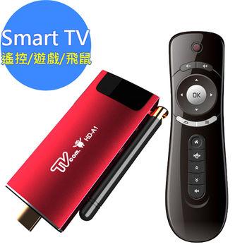 【喬帝Lantic】彩虹奇機 四核心2K 4.4.2 智慧電視棒(HD-A1+M001)全銅同軸天線-全配