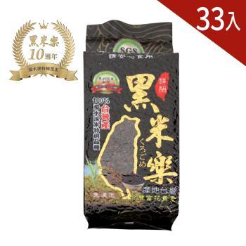 [正宗電視名人推薦]-濁水溪特及黑米樂33包裝 600g/袋 非紫米.糙米.白米