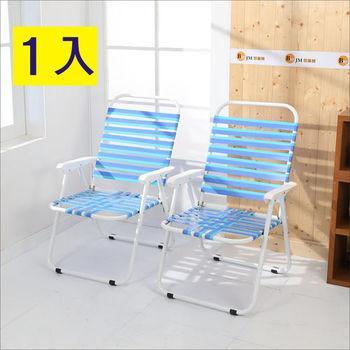 《BuyJM》板帶折疊休閒椅1入