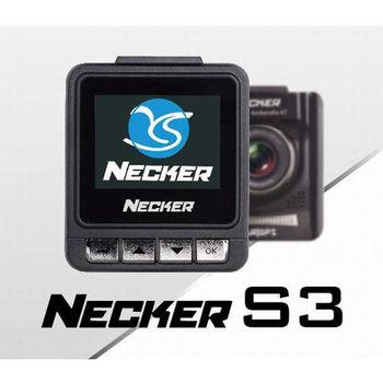 耀星NECKER S3 145度超廣角高畫質行車記錄器 享2好禮