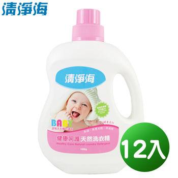 《清淨海》健康呵護天然洗衣精(12入/箱)(ASEB0112)