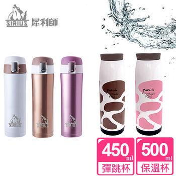【超值2入】One Touch彈跳保溫杯450ml+牛奶保溫保冷隨身杯500ml