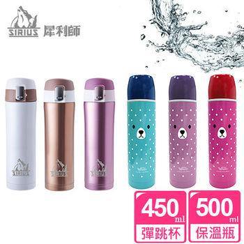 【超值2入】One Touch彈跳保溫杯450ml+暖暖熊保溫保冷瓶500ml