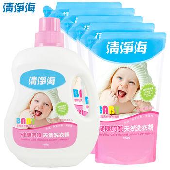 《清淨海》健康呵護天然洗衣精(1瓶+5包)(ASEB01010205)