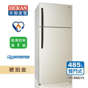 HERAN禾聯 485L 1級能效DC直流變頻式冰箱HRE-B4821V
