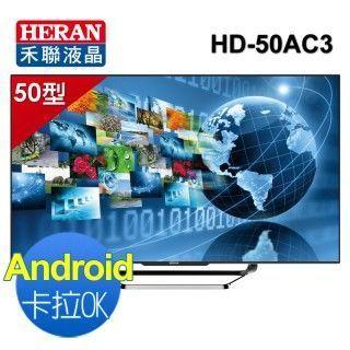 禾聯HerTVⅡ系列50吋智慧聯網液晶+卡啦OK液晶HD-50AC3