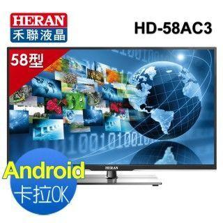 禾聯HerTVⅡ系列58吋智慧聯網液晶+卡啦OK液晶HD-58AC3