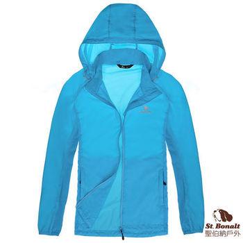 【聖伯納 St.Bonalt】女-超輕薄抗UV防曬風衣-海藍(4068)