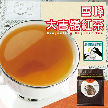 【台灣茶人】雪峰大吉嶺紅茶(115g/易開保鮮袋)