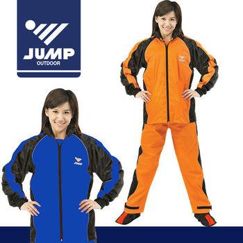 【JUMP】MIT 挺雅套裝休閒風雨衣(橘色/藍色_M-4XL)