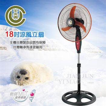 【中央興】18吋伸縮涼風立扇UC-187A