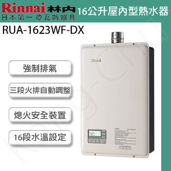 林內16L數位恆溫強制排氣熱水器RUA-1623WF-SD(NG2/FE式)