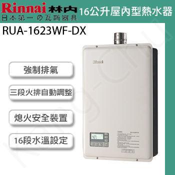 林內16L數位恆溫強制排氣熱水器RUA-1623WF-SD(NG1/FE式)