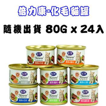 【BELICOM】倍力康 化毛貓-口味隨機出貨 貓罐80G x 24入