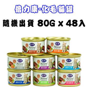【BELICOM】倍力康 化毛貓-口味隨機出貨 貓罐80G x 48入