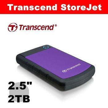 送好禮【Transcend】創見 StoreJet 25H3P 2TB USB3.0 2.5吋防震行動硬碟 (TS2TSJ25H3P)