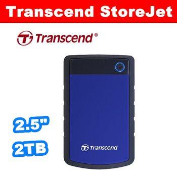 送好禮【Transcend】創見 StoreJet 25H3B 2TB 藍色 2.5吋行動硬碟 TS2TSJ25H3B 外接硬碟
