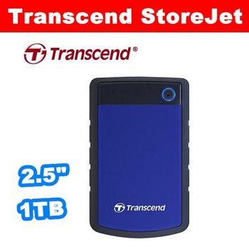 好禮送【Transcend】創見 StoreJet 25H3B 1TB 藍色 2.5吋行動硬碟 TS1TSJ25H3B 外接硬碟